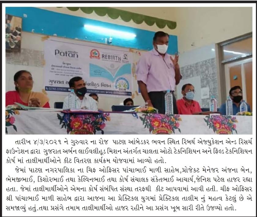 Kit Distribution at Patan under GULM Project